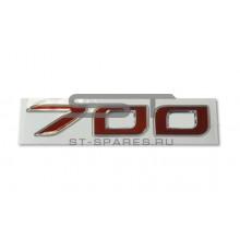 """Надпись """"700"""" HINO 700  75338E0030"""